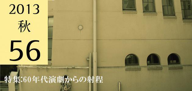 大信ペリカン『キル兄にゃとU子さん』(満塁鳥王一座上演台本)掲載シアターアーツ48号