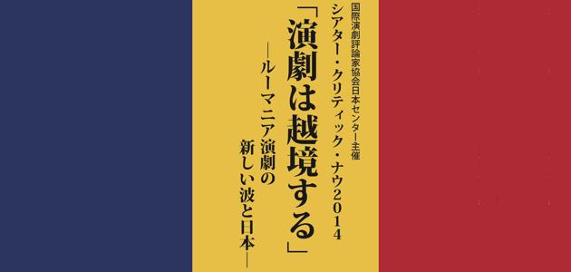 シアター・クリティック・ナウ 2014「演劇は越境する—ルーマニア演劇の新しい波と日本—」