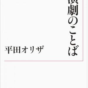 まだまだ若い「演劇」のために── 平田オリザ『演劇のことば』(岩波現代文庫)書評 ── 嶋田直哉