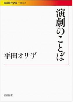 平田オリザ『演劇のことば』(岩波現代文庫)
