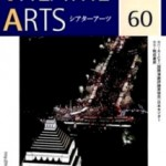 シアターアーツ60号『忘却の痕跡――戦後70年を経て』年間回顧2015発売中!