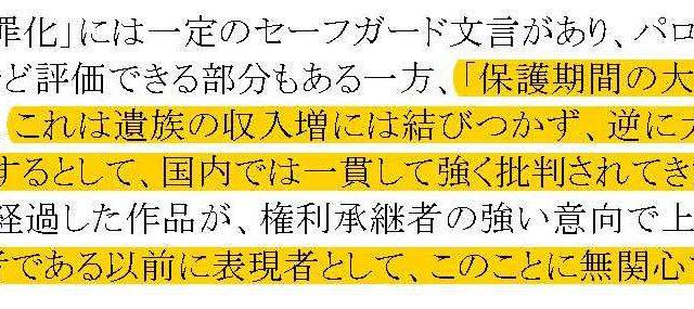 日本劇作家協会、「TPP と著作権に関する緊急アピール」を発表