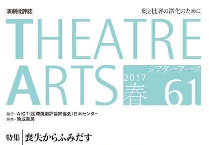 シアターアーツ61号 特集『喪失からふみだす』年間回顧2016発売中!
