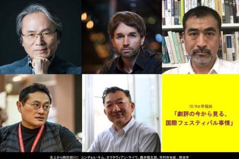 10/9@早稲田 シンポジウム 「劇評の今から見る、国際フェスティバル事情」