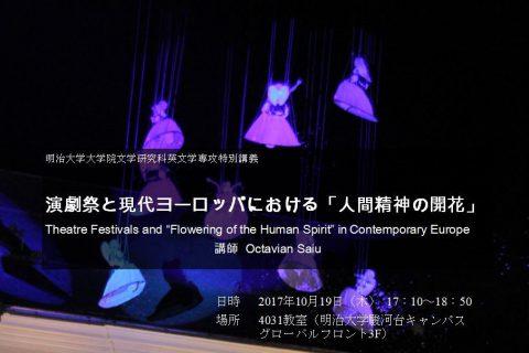 急告! オクタヴィアン・サイウ氏講演「演劇祭と現代ヨーロッパにおける《人間精神の開花》」