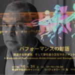 10/31@明治大学 コンスタンティン・キリヤック氏講演「パフォーマンスの対話:創造する俳優業、そして夢を追う文化マネジメント」