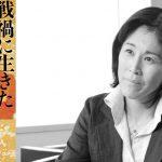 シアター・クリティック・ナウ 2018 ゲスト:AICT演劇評論賞受賞者・堀川惠子氏