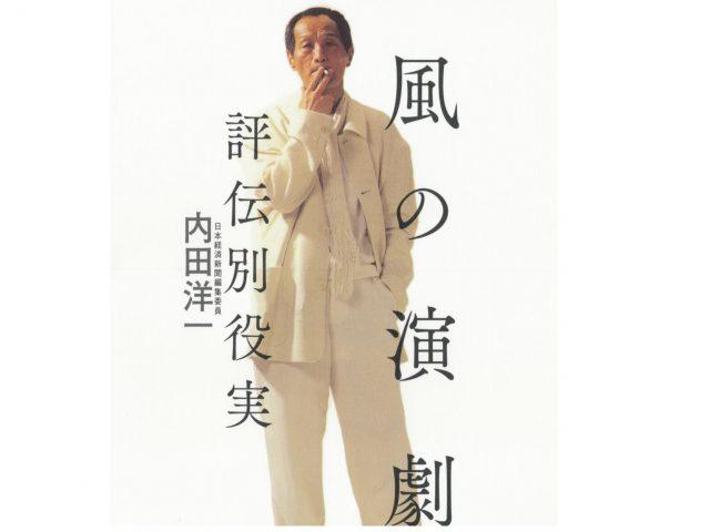 シアター・クリティック・ナウ 2019 ゲスト:AICT演劇評論賞受賞者・内田洋一 氏