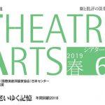 国際演劇評論家協会日本センター