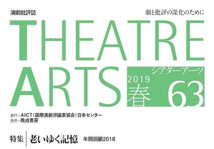 シアターアーツ63号(2019春)「老いゆく記憶」