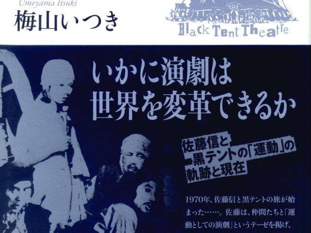 第26回AICT演劇評論賞 決定