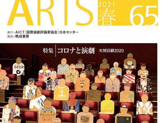 シアターアーツ65号(2021春)「コロナと演劇」